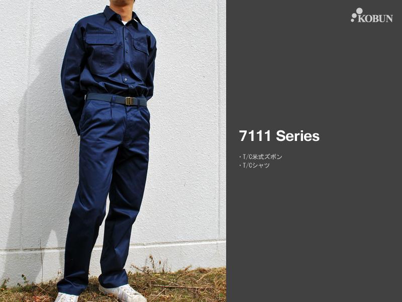 ワークウェア(2)7111シリーズ