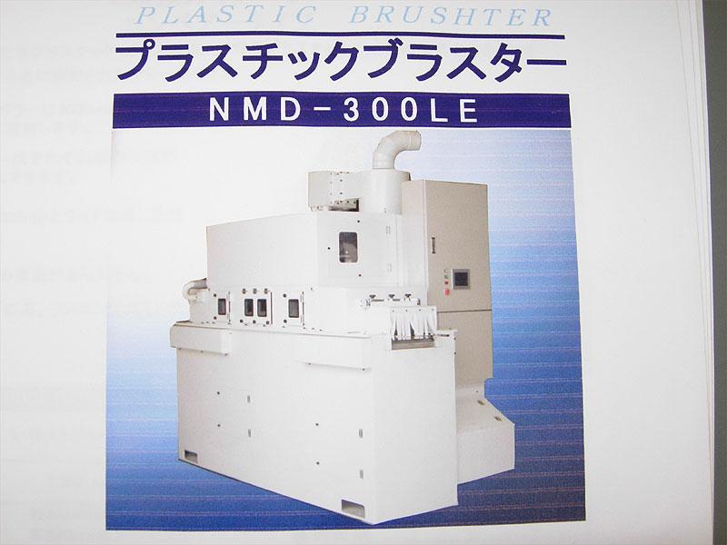 日本機器開発株式会社