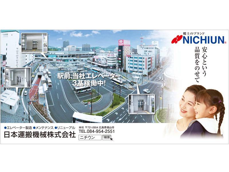 日本運搬機械株式会社